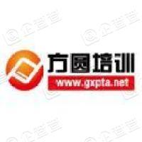 广西南宁方圆百川文化传播有限公司