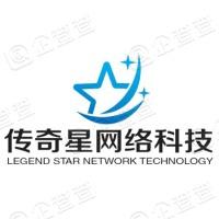 厦门传奇星网络科技有限公司