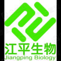 厦门市江平生物基质技术股份有限公司
