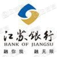 江苏银行股份有限公司