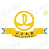 重庆万达国际电影城有限公司