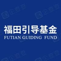 深圳市福田引导基金投资有限公司