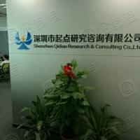深圳市起点研究咨询有限公司