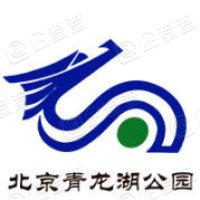 北京青龙湖公园有限公司