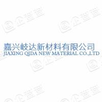 浙江岐达科技股份有限公司