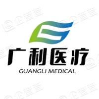 安徽广利医疗股份有限公司