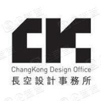深圳市长空设计事务所有限公司