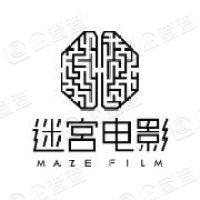 深圳迷宫影视有限公司
