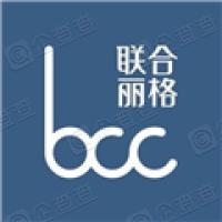 联合丽格(北京)医疗美容投资连锁有限公司
