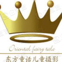 重庆东方童话摄影服务有限公司