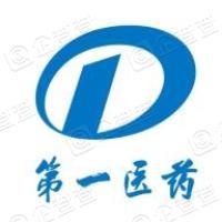 上海第一医药股份有限公司