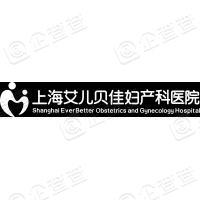 上海艾儿贝佳妇产科医院有限公司