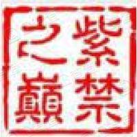 北京紫禁之巅国际旅行社有限公司