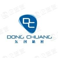 深圳市东创精密技术有限公司