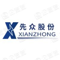 天津先众新能源科技股份有限公司