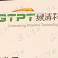 天津绿清管道科技股份有限公司