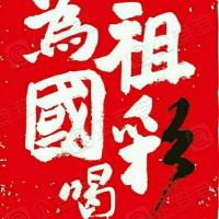 为祖国喝彩(北京)文化发展有限公司