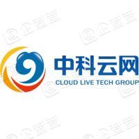 中科云网科技集团股份有限公司