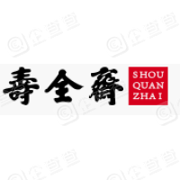 上海寿全斋电子商务有限公司