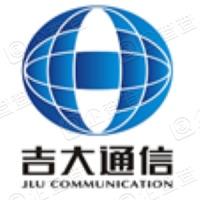 吉林吉大通信设计院股份有限公司