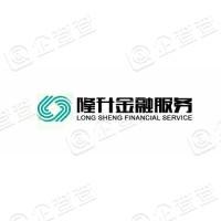 隆升金融服务(深圳)有限公司湖南分公司