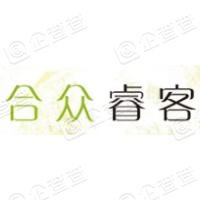 北京合众睿客影视文化传播有限公司