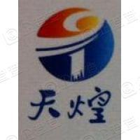 江苏省天煌照明科技发展有限公司庐江分公司