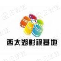 江苏西太湖影视拍摄基地有限公司