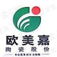 江西欧美嘉陶瓷股份有限公司