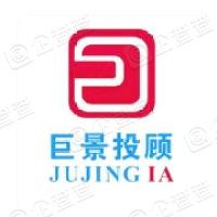 湖南巨景证券投资顾问有限公司