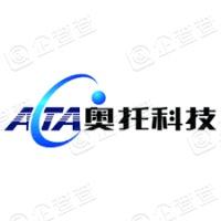 长沙奥托机械股份有限公司