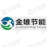 湖北金雄节能科技股份有限公司