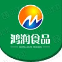济宁鸿润食品股份有限公司