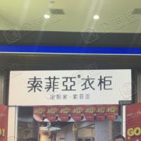 上海宁基司米橱柜有限公司