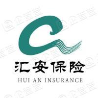 辽宁汇安汽车保险销售股份有限公司