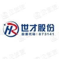 苏州世才外企服务股份有限公司