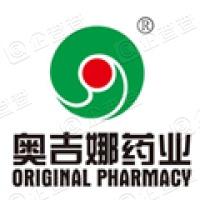 沈阳奥吉娜药业有限公司