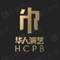 华人演艺经纪有限公司