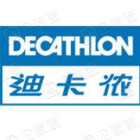 迪卡侬体育用品(深圳)有限公司
