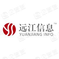 远江信息技术有限公司