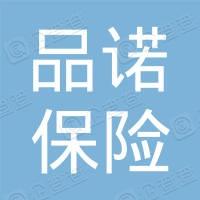广东品诺保险代理有限公司