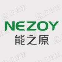 广州能之原科技股份有限公司