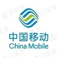 中国移动通信集团安徽有限公司