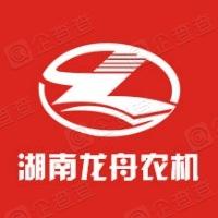 湖南龙舟农机股份有限公司