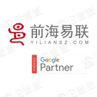 深圳前海易联科技有限公司