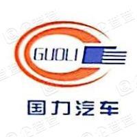 江西国力汽车集团有限公司