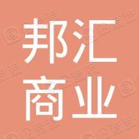 上海邦汇商业保理有限公司