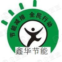 攀枝花鑫华节能技术服务有限公司