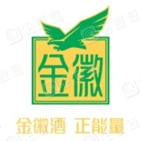 金徽酒股份有限公司