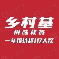 四川乡村基餐饮有限公司天府大道中段六店